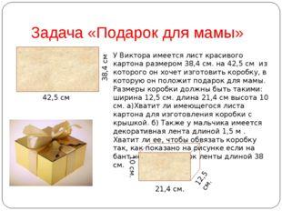Задача «Подарок для мамы» У Виктора имеется лист красивого картона размером 3