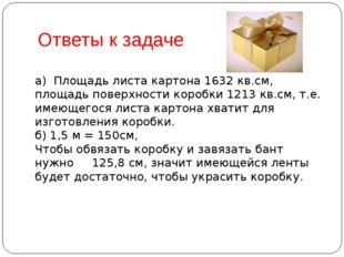 Ответы к задаче а) Площадь листа картона 1632 кв.см, площадь поверхности коро