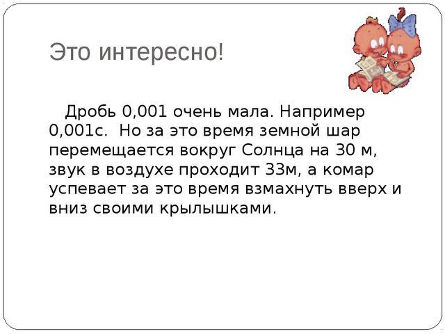 Это интересно! Дробь 0,001 очень мала. Например 0,001с. Но за это время земно...