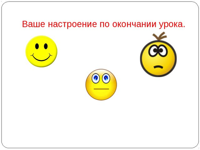 Ваше настроение по окончании урока.