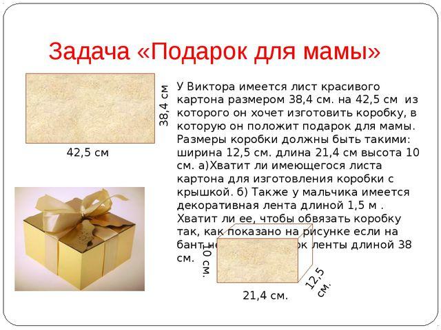 Задача «Подарок для мамы» У Виктора имеется лист красивого картона размером 3...
