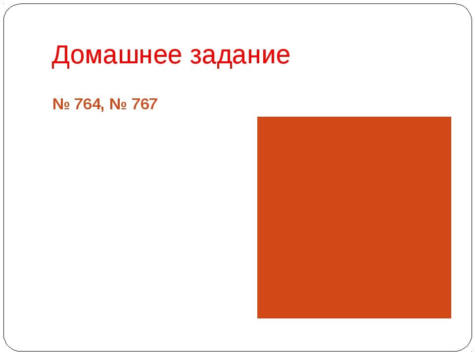 Домашнее задание № 764, № 767