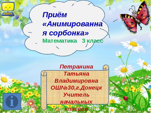 Приём «Анимированная сорбонка» Математика 3 класс Петранина Татьяна Владимир...