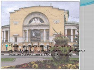 Самый первый русский драматический театр, носящий сейчас имя своего создател