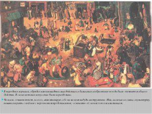 В народных игрищах, обрядах или площадных лицедействах и балаганах изображен