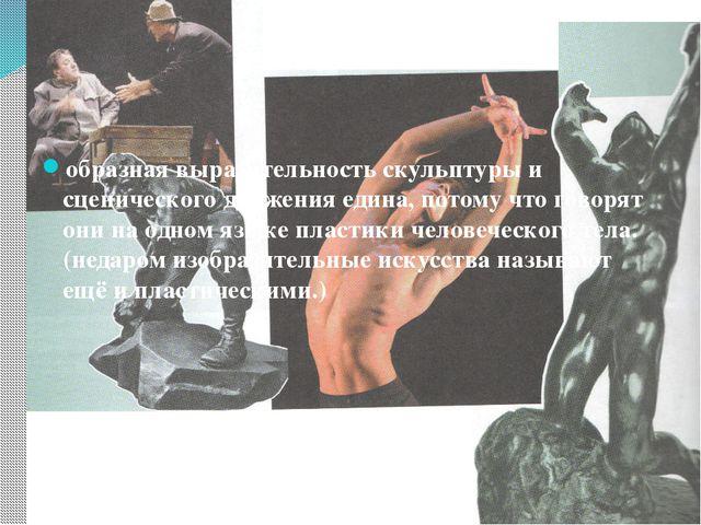 образная выразительность скульптуры и сценического движения едина, потому чт...