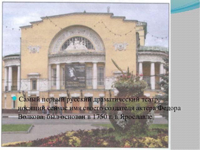 Самый первый русский драматический театр, носящий сейчас имя своего создател...