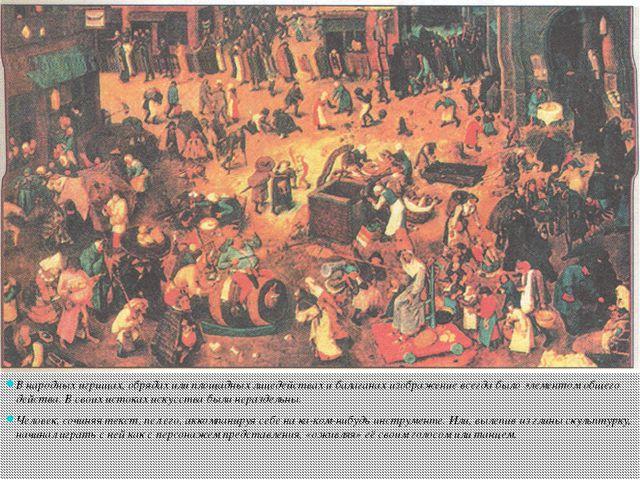 В народных игрищах, обрядах или площадных лицедействах и балаганах изображен...