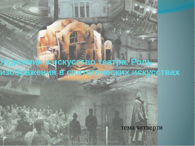 Художник и искусство театра. Роль изображения в синтетических искусствах тема...