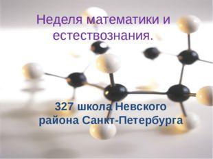 Неделя математики и естествознания. 327 школа Невского района Санкт-Петербурга