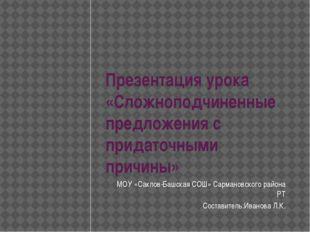 Презентация урока «Сложноподчиненные предложения с придаточными причины» МОУ