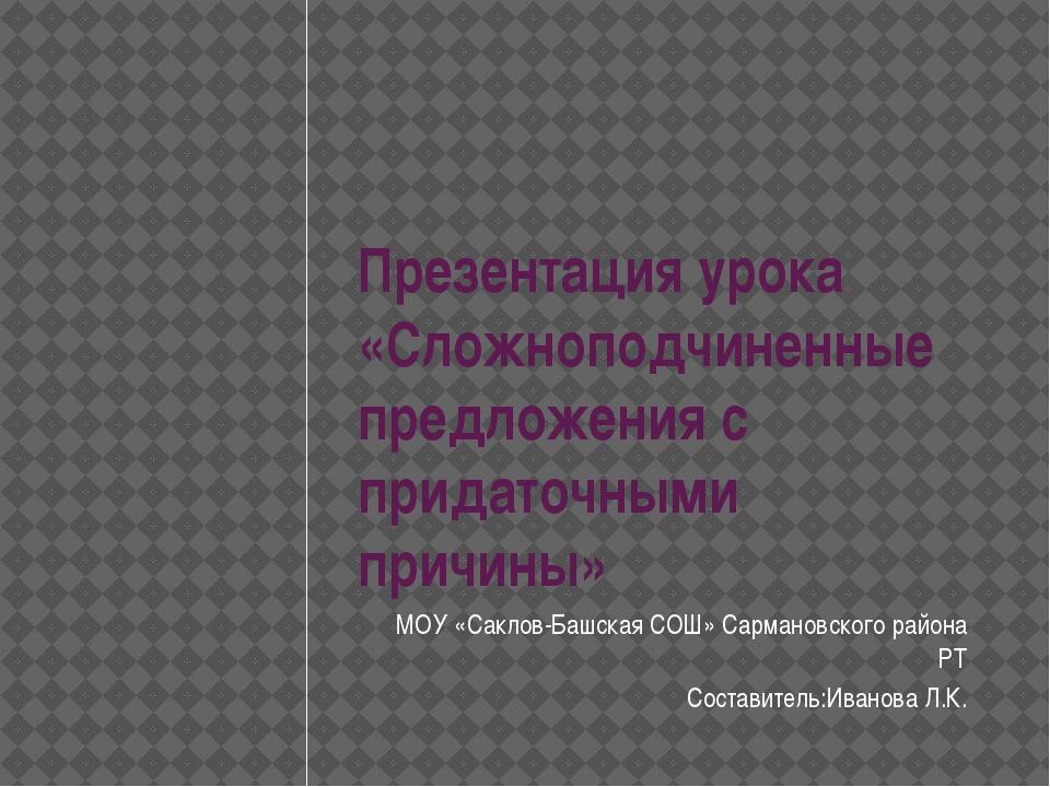 Презентация урока «Сложноподчиненные предложения с придаточными причины» МОУ...