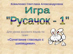 Коваленко Светлана Александровна Для урока русского языка по теме: «Сочетание