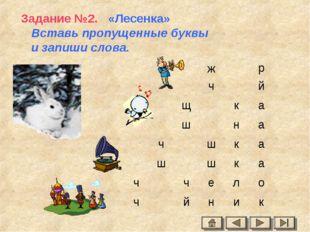 Задание №2. «Лесенка» Вставь пропущенные буквы и запиши слова. жр ч