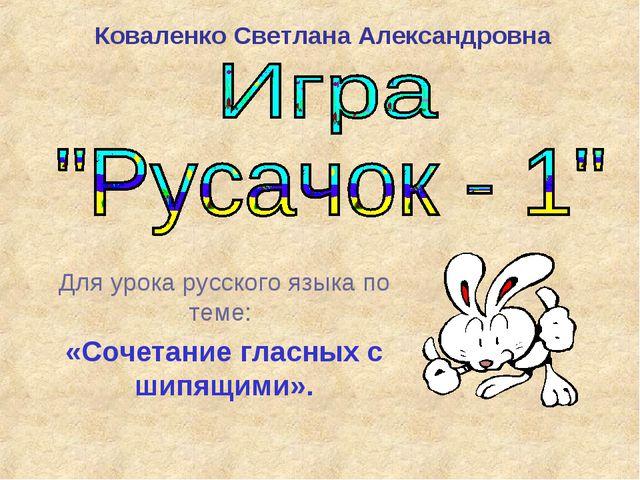Коваленко Светлана Александровна Для урока русского языка по теме: «Сочетание...