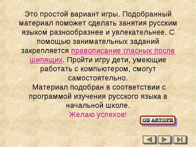 Это простой вариант игры. Подобранный материал поможет сделать занятия русски...