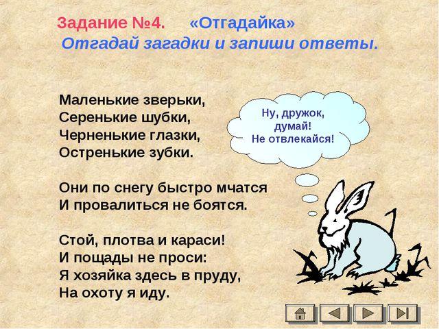 Задание №4. «Отгадайка» Отгадай загадки и запиши ответы. Маленькие зверьки,...