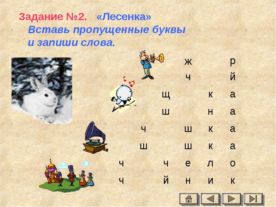 Задание №2. «Лесенка» Вставь пропущенные буквы и запиши слова. жр ч...