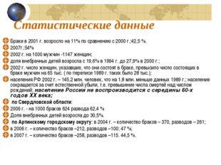 Статистические данные Браки в 2001 г. возросло на 11% по сравнению с 2000 г.;