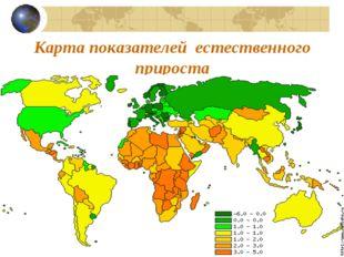 Карта показателей естественного прироста
