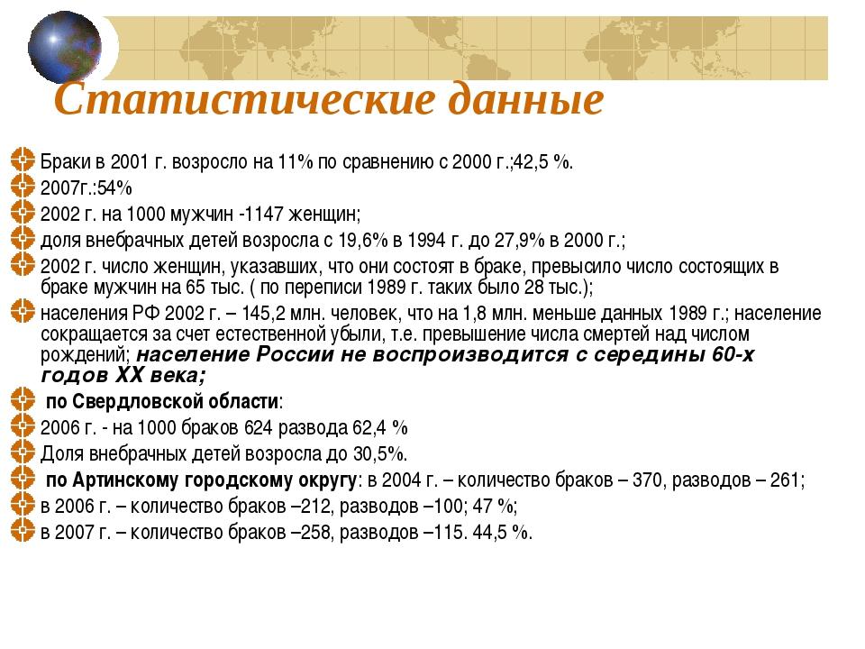 Статистические данные Браки в 2001 г. возросло на 11% по сравнению с 2000 г.;...