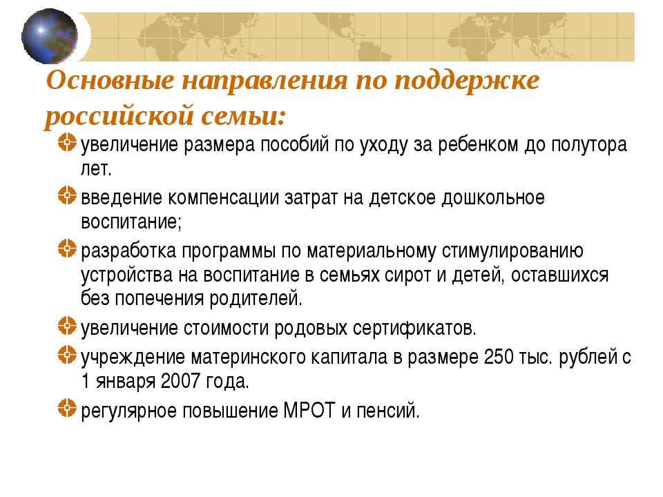 Основные направления по поддержке российской семьи: увеличение размера пособи...