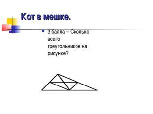 Кот в мешке. 3 балла – Сколько всего треугольников на рисунке?