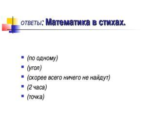 ОТВЕТЫ: Математика в стихах. (по одному) (угол) (скорее всего ничего не найду