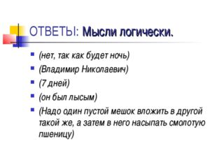 ОТВЕТЫ: Мысли логически. (нет, так как будет ночь) (Владимир Николаевич) (7 д