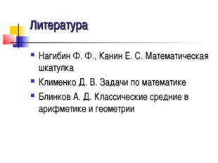 литература Нагибин Ф. Ф., Канин Е. С. Математическая шкатулка Клименко Д. В.