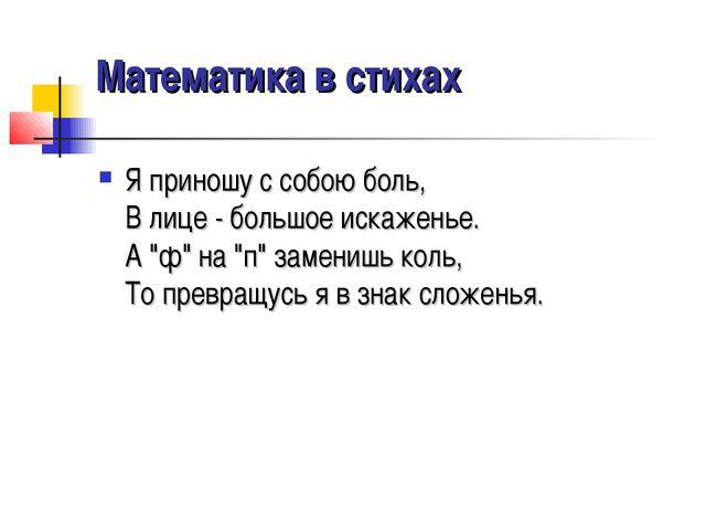 """Математика в стихах Я приношу с собою боль, В лице - большое искаженье. А """"ф""""..."""