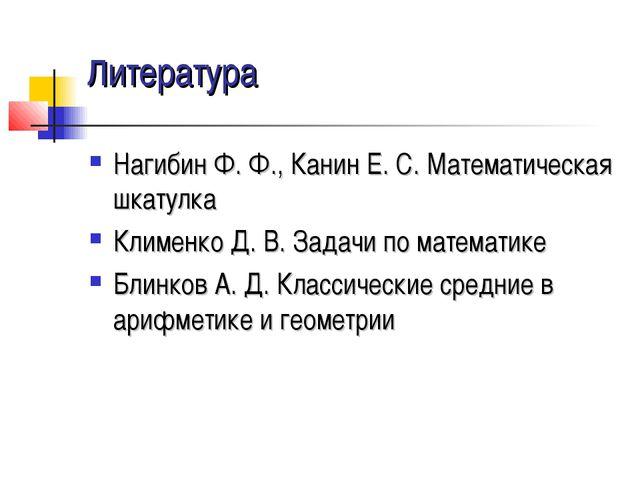литература Нагибин Ф. Ф., Канин Е. С. Математическая шкатулка Клименко Д. В....