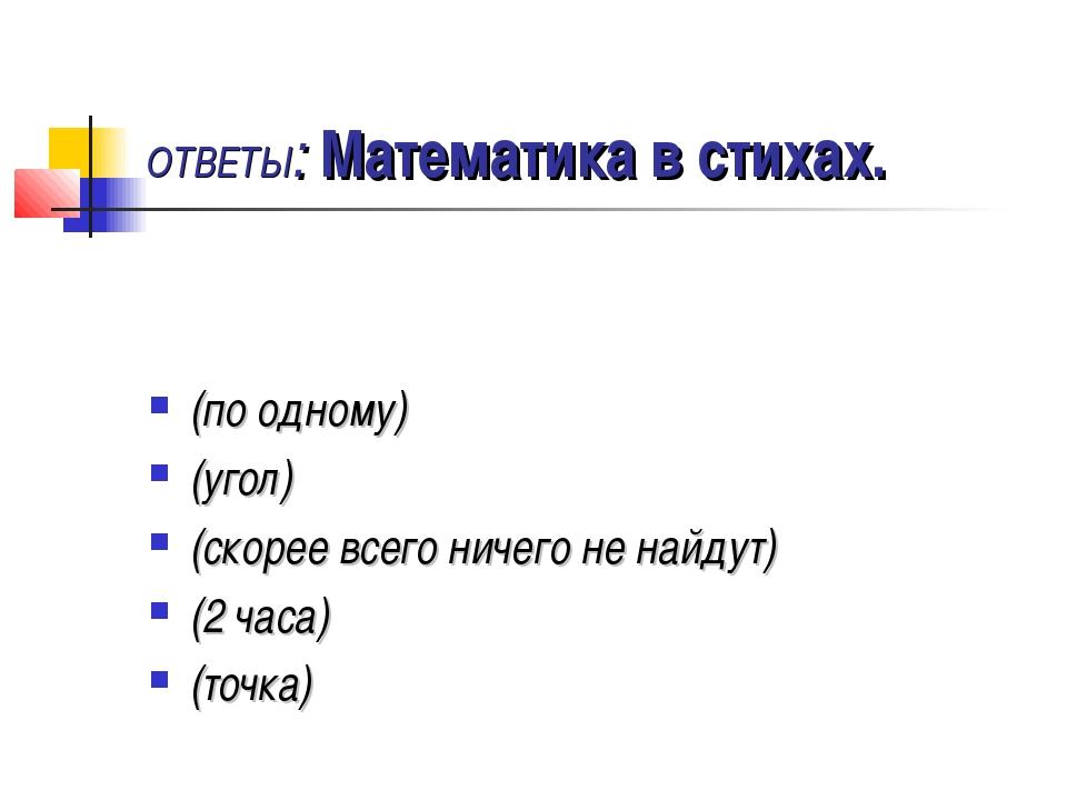 ОТВЕТЫ: Математика в стихах. (по одному) (угол) (скорее всего ничего не найду...