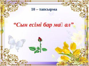"""10 – тапсырма """"Сын есімі бар мақал""""."""
