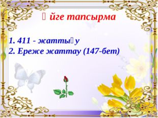 Үйге тапсырма 1. 411 - жаттығу 2. Ереже жаттау (147-бет)