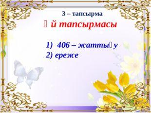 3 – тапсырма Үй тапсырмасы 1) 406 – жаттығу 2) ереже