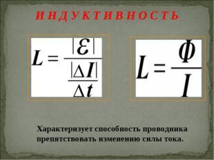 И Н Д У К Т И В Н О С Т Ь Характеризует способность проводника препятствовать