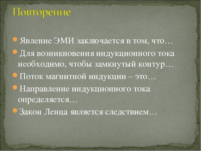 Явление ЭМИ заключается в том, что… Для возникновения индукционного тока необ...
