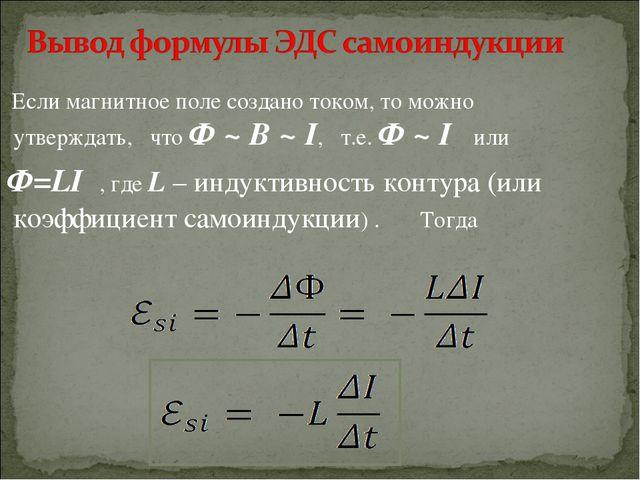 Если магнитное поле создано током, то можно утверждать, что Ф ~ В ~ I, т.е....