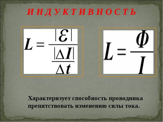 И Н Д У К Т И В Н О С Т Ь Характеризует способность проводника препятствовать...