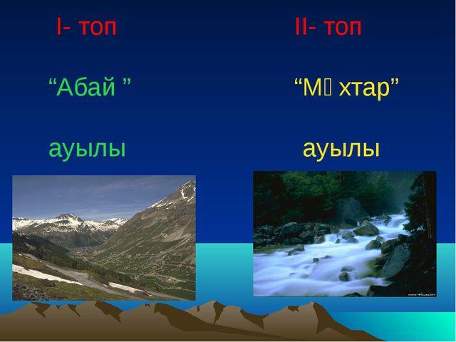 """I- топ II- топ """"Абай """" """"Мұхтар"""" ауылы ауылы"""