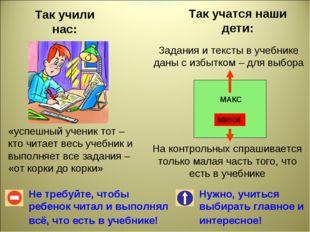 Так учили нас: Так учатся наши дети: Не требуйте, чтобы ребенок читал и выпол