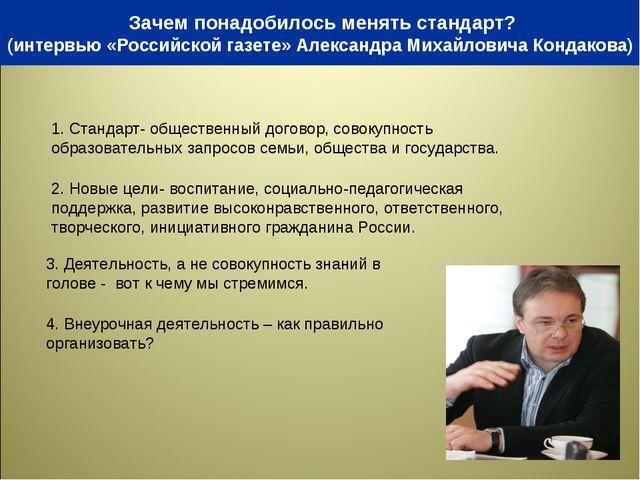 * Зачем понадобилось менять стандарт? (интервью «Российской газете» Александр...