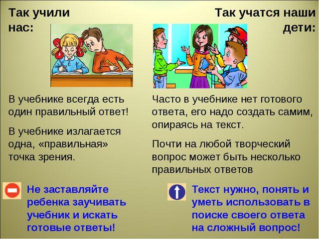 Так учили нас: Так учатся наши дети: Не заставляйте ребенка заучивать учебник...