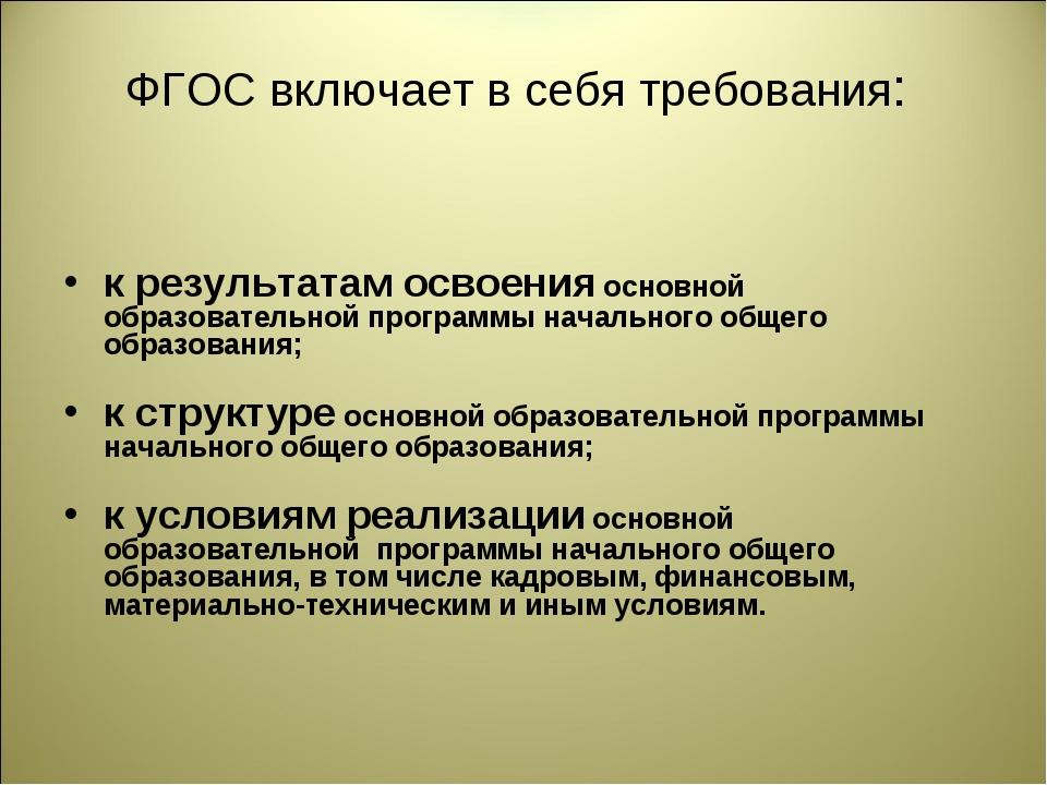 ФГОС включает в себя требования: к результатам освоения основной образователь...