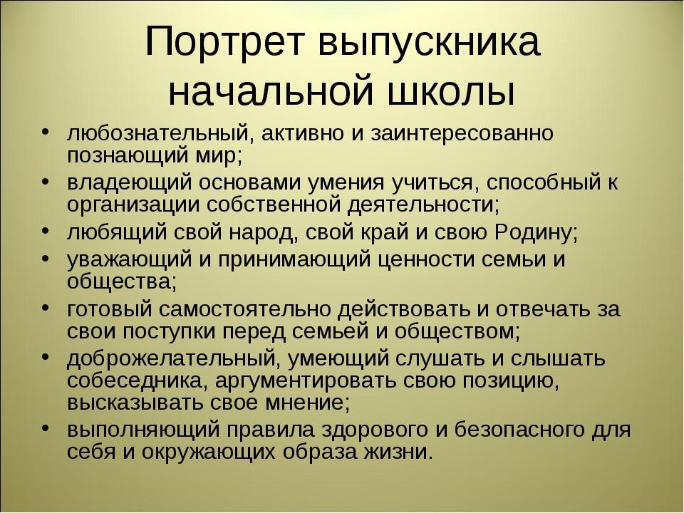 Портрет выпускника начальной школы любознательный, активно и заинтересованно...