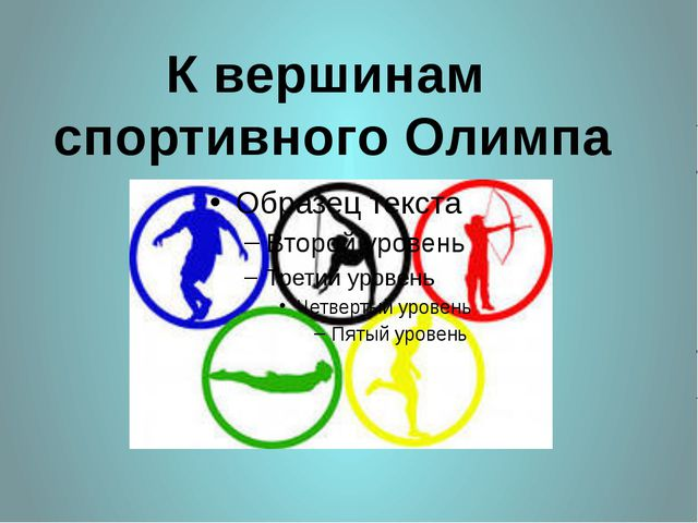 К вершинам спортивного Олимпа
