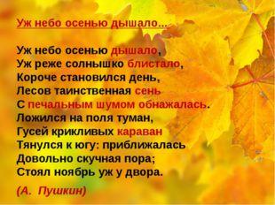 Уж небо осенью дышало... Уж небо осенью дышало, Уж реже солнышко блистало, К