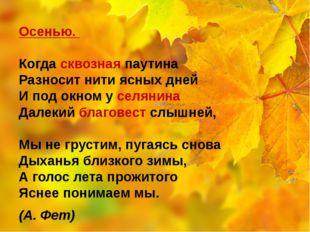 Осенью. Когда сквозная паутина Разносит нити ясных дней И под окном у селяни