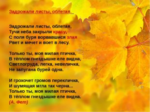 Задрожали листы, облетая.  Задрожали листы, облетая, Тучи неба закрыли крас